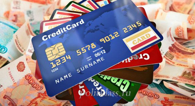 кредитная карта, кредитка, бесплатная кредитка, как заработать на кредитной карте, кредитная карта без процентов