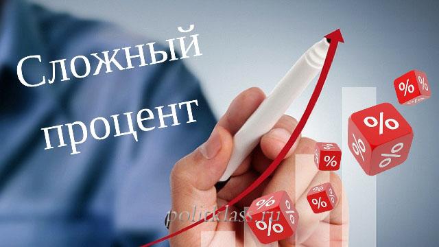 сложные проценты, преумножение капитала, инвестиции, как тать миллионером, как стать миллиардером